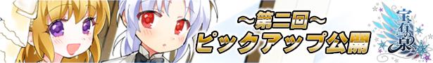 ジューンブライドイベント 納品物第一号公開