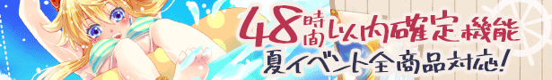 48時間以内確定機能 夏イベント全商品対応!