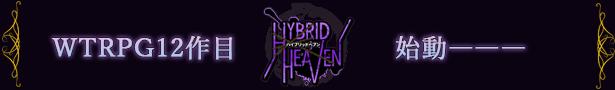 WTRPG12作目、始動!「ハイブリッドヘブン」ティザーサイト公開