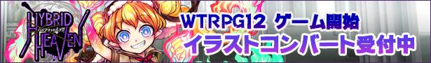 WT12 ゲーム開始イラストコンバート受付中