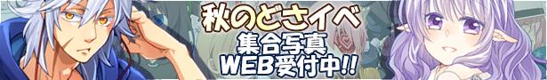 秋のどさイベ集合写真web受付スタート!