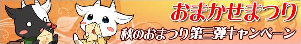 秋のお祭りキャンペーン