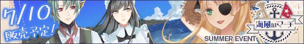 【OMC】海風のマーチ 7月10日販売予定