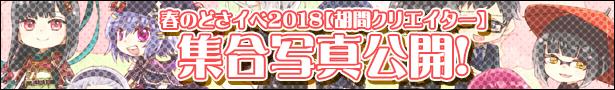 9/7 集合写真公開!