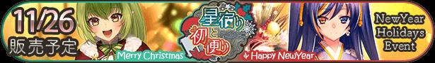 星宿りと初便り 11/27販売予定