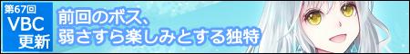 �y�]�ڑ��u�z�o�[�`�����o�g���R���V�A����67��I