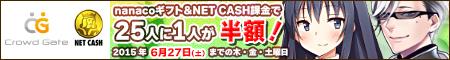 NET CASH�@�L�����y�[��