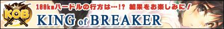 【KOB】行動入力締め切り!