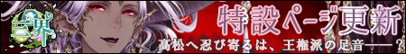 【三界】特設ページ更新