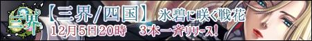 【三界】連動シナリオリリース