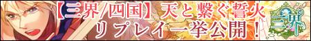 【三界/四国】リプレイ一挙公開!