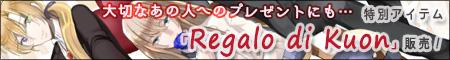 特別アイテム「Regalo di Kuon」販売