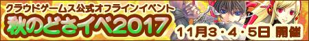 秋のどさイベ2017開催!