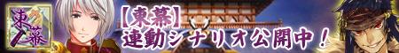 【東幕】連動シナリオに新展開!