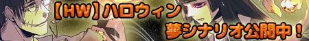 ハロウィン限定IFシナリオ【HW】開催中!