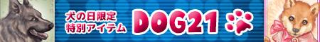 犬の日記念・21種の犬が登場!「DOG21」