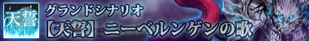 【天誓】グランドシナリオ「ニーベルンゲンの歌」