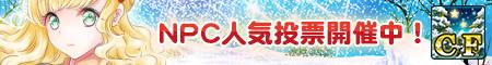 【CF】第二回NPC人気投票イベント開始!