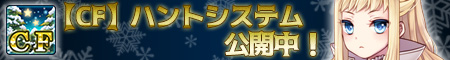 【CF】聖輝節贈呈品捜索任務リリース開始!