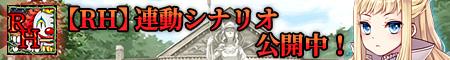 【RH】連動シナリオ公開!