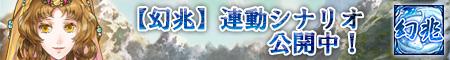 【幻兆】連動シナリオ
