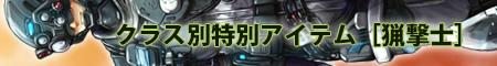 [猟撃士]クラス特別アイテム更新!