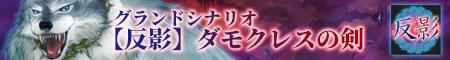 【反影】グランドシナリオ「ダモクレスの剣」