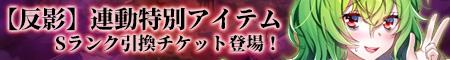 【反影】連動特別アイテム販売中!