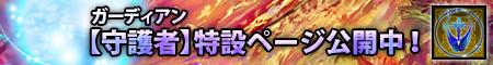 【守護者】特設ページ公開中!