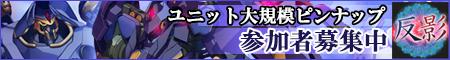 【反影】大規模作戦連動ピンナップ受付中!