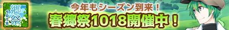 今年もやってきました春の郷祭1018! 【郷祭】連動シナリオ公開!