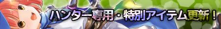 ハンター専用・特別アイテム更新!