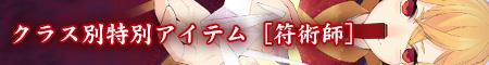 [符術師]クラス特別アイテム更新!