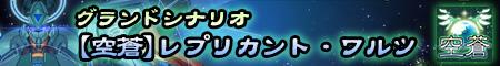 【空蒼】グランドシナリオ「レプリカント・ワルツ」