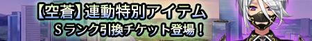 グランドシナリオ支援! 【空蒼】連動特別アイテム第2弾が販売中!