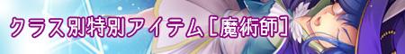 [魔術師]クラス特別アイテム更新!