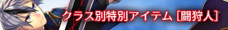 [闘狩人]クラス特別アイテム更新!