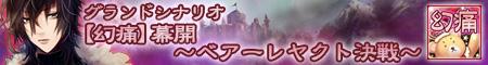 【幻痛】グランドシナリオ「幕開~ベアーレヤクト決戦」が公開!