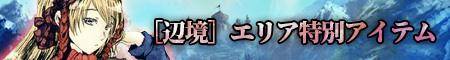 [辺境]エリア特別アイテム更新!