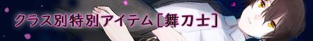 [舞刀士]クラス特別アイテム更新!