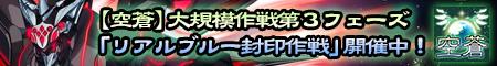 【空蒼】大規模作戦第3フェーズ開催中!