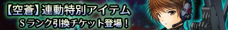 大規模作戦支援! 【空蒼】連動特別アイテム第4弾が販売中!