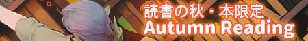 本&魔導書限定特別アイテム「Autumn Reading」が登場!