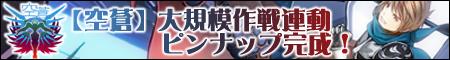【空蒼】大規模ピンナップ公開中!