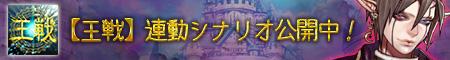 【王戦】連動シナリオに新展開!