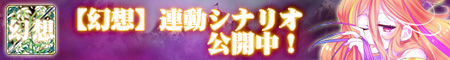 【幻想】連動シナリオに新展開!