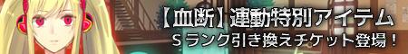 【血断】連動特別アイテム販売&Sランク交換キャンペーン!