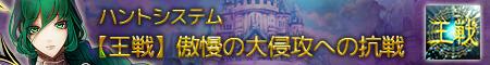 【王戦】ハントシステム