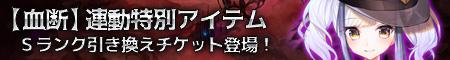【血断】連動特別アイテム第2弾販売中!</a></li>  <li><a href=