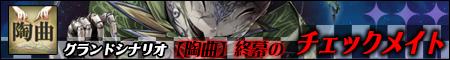 【陶曲】グランドシナリオ「終幕のチェックメイト」公開!